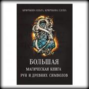 Большая магическая книга рун и древних символов. Е.Крючкова, О.Крючкова