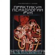 Практикум психологии рун. Л.Г.Никифорова (Отила)