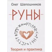Руны. Теория и практика. Олег Шапошников