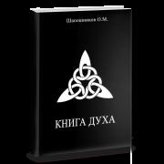 Книга Духа — Шапошников Олег