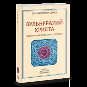 Вульнерарий Христа 3. Мистическая книга ран Христовых. Луи Шарбонно-Лассе