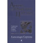 Дорога в Тридесятое царство. Сергеева Александра — Славянские архетипы в мифах и сказках
