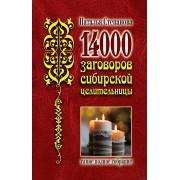 14000 заговоров сибирской целительницы. Степанова Наталья