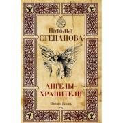 Ангелы-хранители — Наталья Степанова