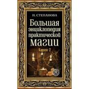 Большая энциклопедия практической магии. Книга 2. Степанова Наталья