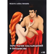 Таро Магия наслаждений в колдовстве — Алена Ведьма Полынь