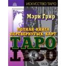 Полная книга перевернутых карт Таро. Мэри Грир (твердый переплет)