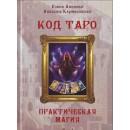 Код таро и практическая магия таро. Том 1. Елена Анопова, Анасита Кариелитски