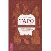 Таро соответствий. Секреты трактовки раскладов - от древности к современному прочтению. Сьюзен Чанг