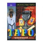 Таро в практической магии. Дональд Майкл Крейг