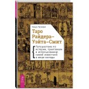 Таро Райдера-Уэйта-Смит. Путешествие по истории, трактовкам и использованию самой известной в мире колоды. Саша Грэхем