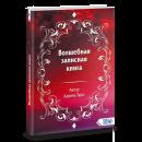 Волшебная записная книга 2020 г. — Карина Таро