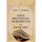 Книга мистических экспериментов или магия карт. Олни Ричмонд
