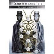 Священная книга Тота: Великие арканы Таро. В.Шмаков