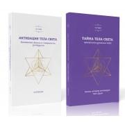 Тайна тела света. Нумерология духовного таро (2 тома). Дугельная Татьяна
