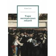 Таро Интересных людей (книга). Юлия Соль