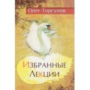 Избранные лекции доктора Торсунова — Торсунов Олег
