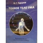 Тонкое тело ума — Торсунов Олег