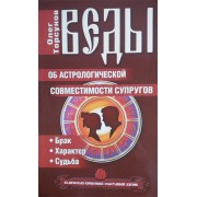 Веды об астрологической совместимости супругов — Торсунов Олег