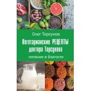 Вегетарианские рецепты доктора Торсунова. Питание в Благости — Торсунов Олег