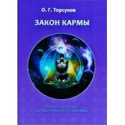 Закон Кармы — Торсунов Олег