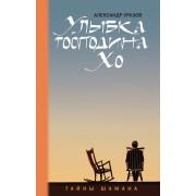 Улыбка господина Хо:тайны шамана — Уразов Александр