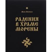 Радения в храме Морены — Волхв Велеслав