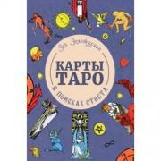 Карты Таро: в поисках ответа — Золотухина Зоя